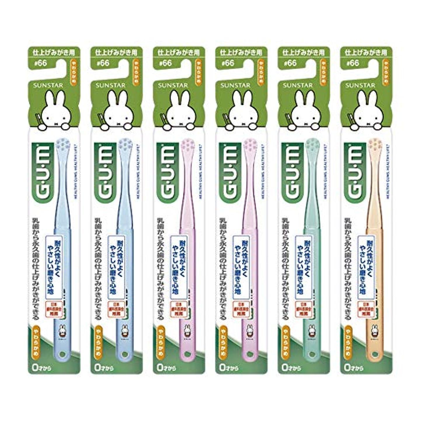 キャップ代替パンチGUM(ガム) デンタル こども 歯ブラシ #66 [仕上げみがき用/やわらかめ] 6本パック+ おまけつき【Amazon.co.jp限定】