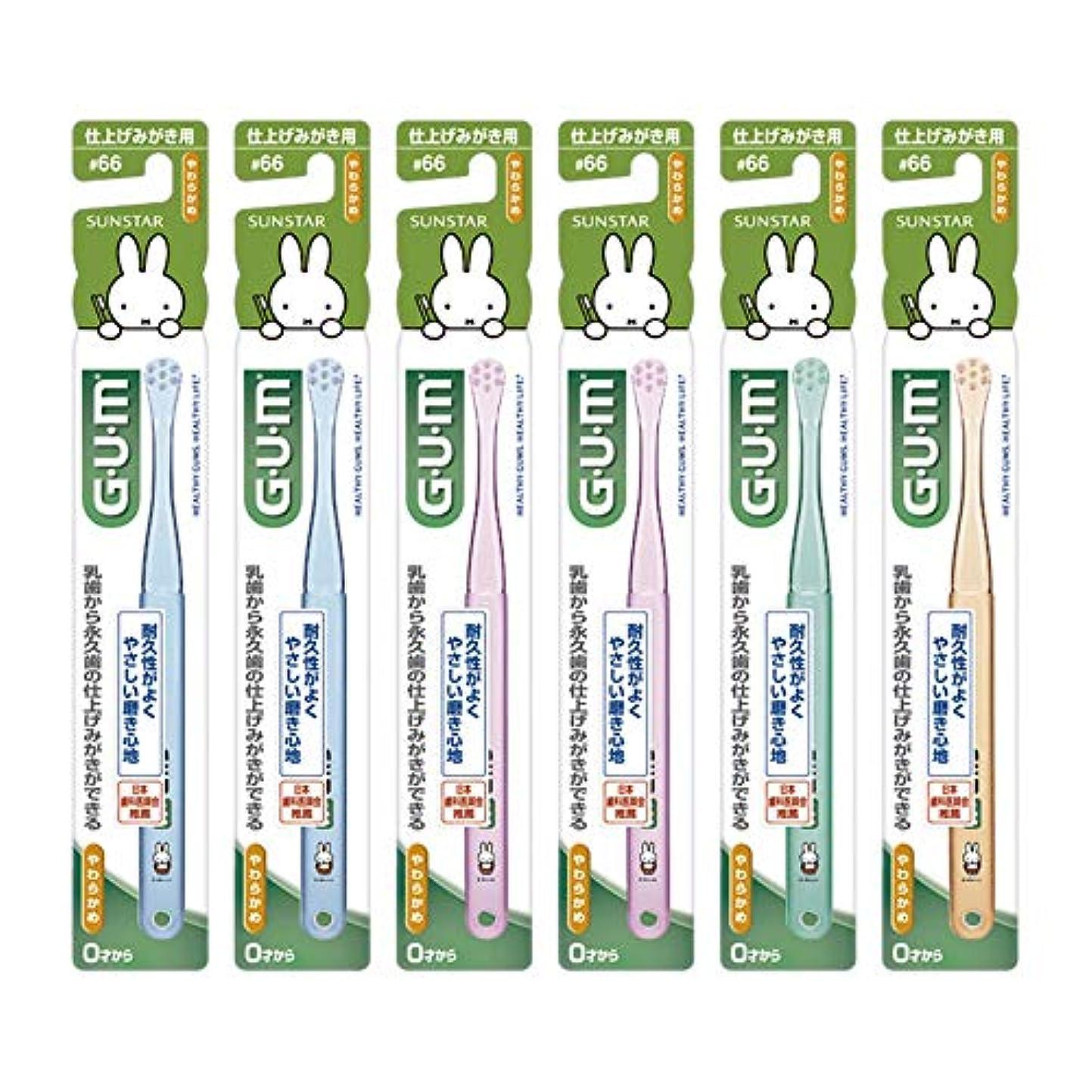 時間厳守寛解師匠GUM(ガム) デンタル こども 歯ブラシ #66 [仕上げみがき用/やわらかめ] 6本パック+ おまけつき【Amazon.co.jp限定】