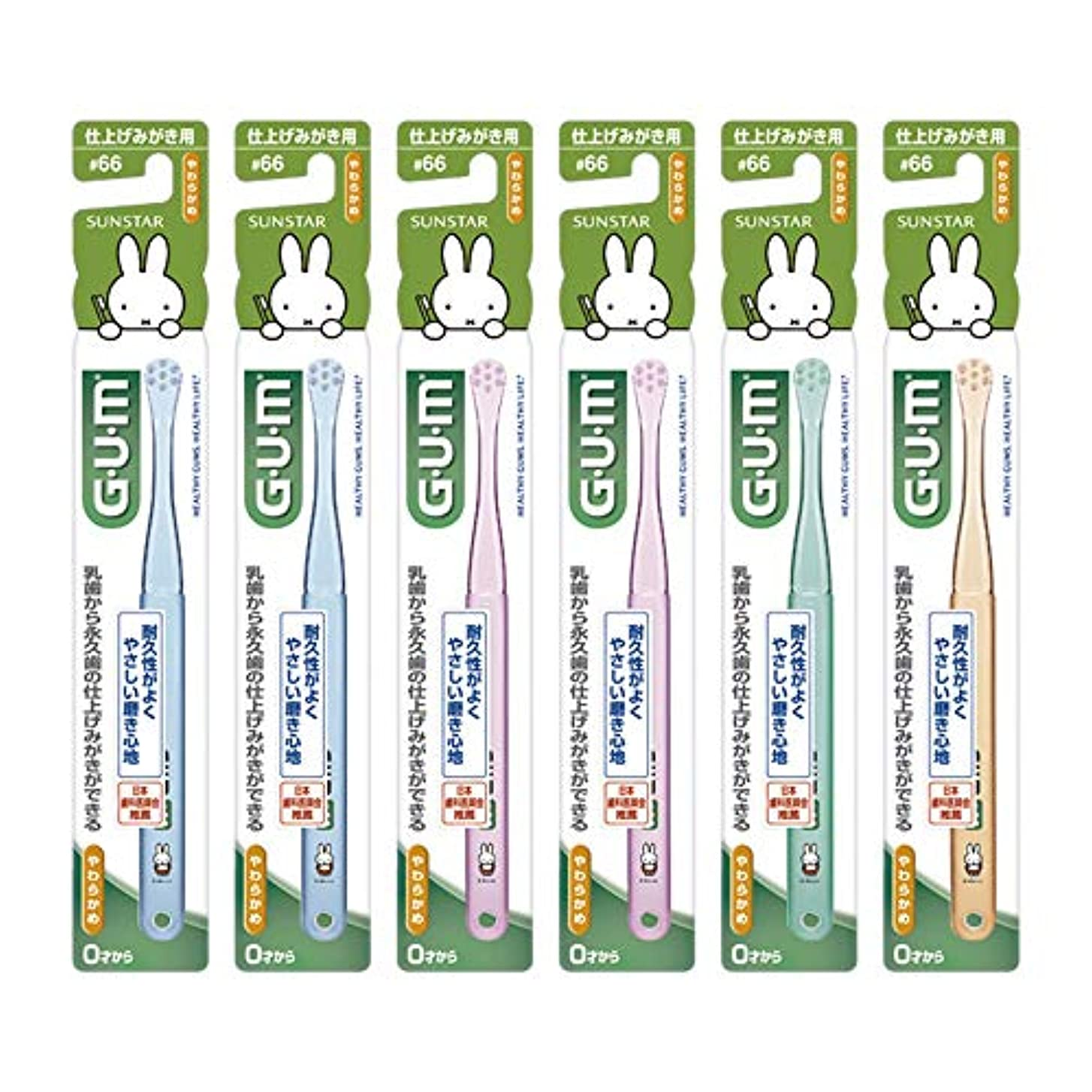 上流の権限を与える連結するGUM(ガム) デンタル こども 歯ブラシ #66 [仕上げみがき用/やわらかめ] 6本パック+ おまけつき【Amazon.co.jp限定】