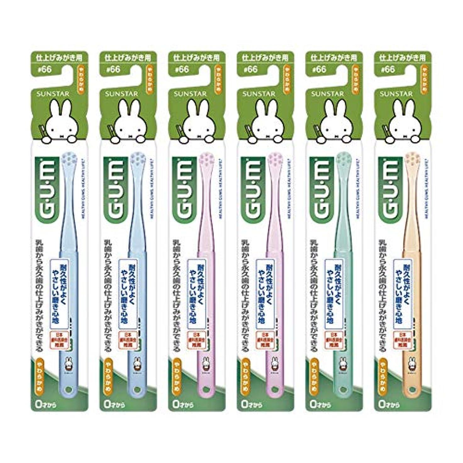 牧草地インチ騒乱GUM(ガム) デンタル こども 歯ブラシ #66 [仕上げみがき用/やわらかめ] 6本パック+ おまけつき【Amazon.co.jp限定】