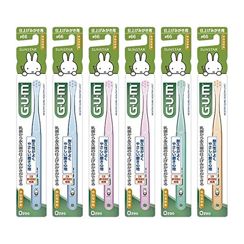 窓フェリー距離GUM(ガム) デンタル こども 歯ブラシ #66 [仕上げみがき用/やわらかめ] 6本パック+ おまけつき【Amazon.co.jp限定】