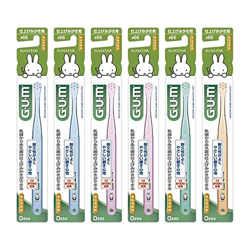 指令ぐったり沼地GUM(ガム) デンタル こども 歯ブラシ #66 [仕上げみがき用/やわらかめ] 6本パック+ おまけつき【Amazon.co.jp限定】