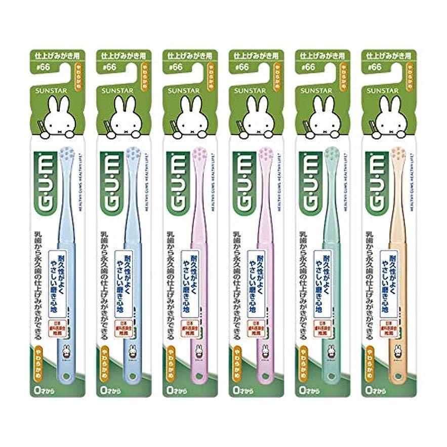 喉が渇いたうがい薬人質GUM(ガム) デンタル ハブラシ こども #66 [仕上げみがき用・やわらかめ] 6本パック+ おまけつき