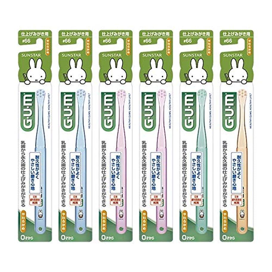 複雑でない推進力と組むGUM(ガム) デンタル こども 歯ブラシ #66 [仕上げみがき用/やわらかめ] 6本パック+ おまけつき【Amazon.co.jp限定】