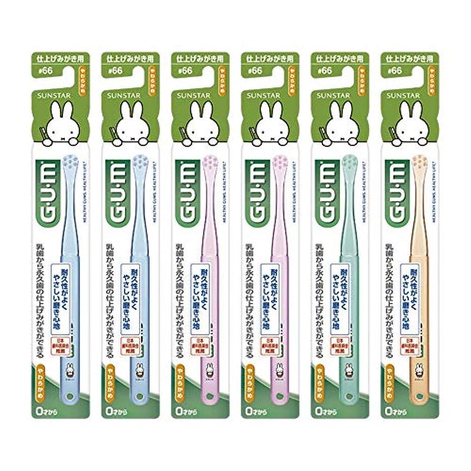 慣れている九横たわるGUM(ガム) デンタル こども 歯ブラシ #66 [仕上げみがき用/やわらかめ] 6本パック+ おまけつき【Amazon.co.jp限定】