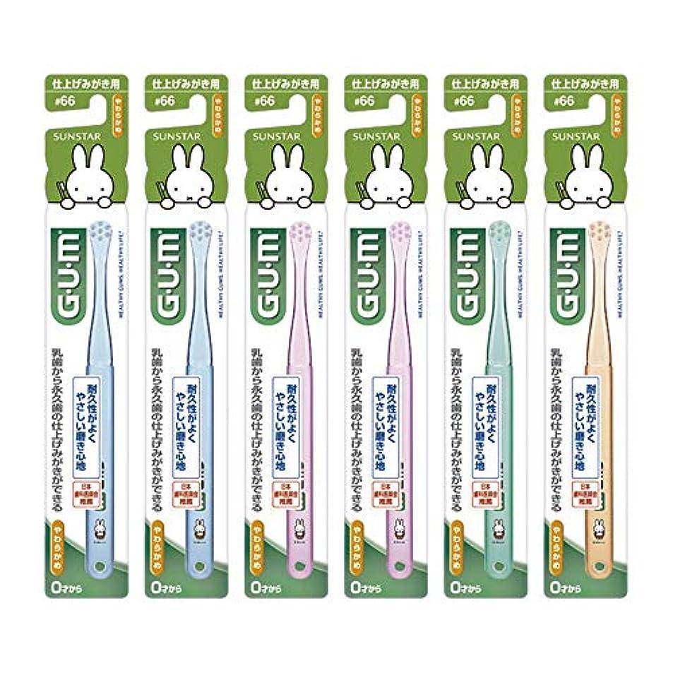 飢愛国的な学んだGUM(ガム) デンタル こども 歯ブラシ #66 [仕上げみがき用/やわらかめ] 6本パック+ おまけつき【Amazon.co.jp限定】