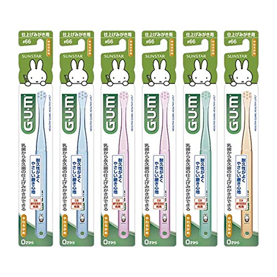 ボスタイル傘GUM(ガム) デンタル こども 歯ブラシ #66 [仕上げみがき用/やわらかめ] 6本パック+ おまけつき【Amazon.co.jp限定】