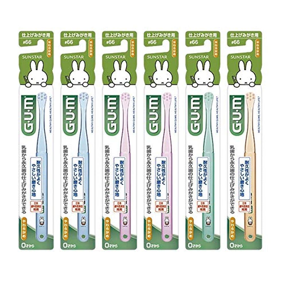 カメラパッケージ敬礼GUM(ガム) デンタル こども 歯ブラシ #66 [仕上げみがき用/やわらかめ] 6本パック+ おまけつき【Amazon.co.jp限定】