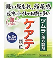 【第2類医薬品】ケアテ顆粒A 12包 ×4
