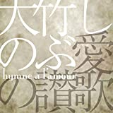 愛の讃歌-大竹しのぶ