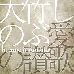 大竹しのぶ「愛の讃歌」のジャケット画像