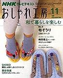 NHK おしゃれ工房 2008年 11月号 [雑誌]