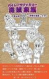 海賊家族(パイレーツファミリー)~理想の家族って?~第4話: 冒険ファンタジー