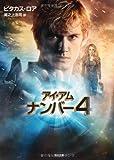 アイ・アム・ナンバー4  <ロリエン・レガシーズ> (角川文庫)