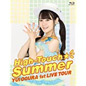 【Amazon.co.jp限定】小倉 唯 LIVE High-Touch☆Summer(オリジナルポートレート付<A4サイズ>) [Blu-ray]