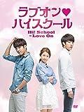 「ラブオン・ハイスクール」DVD BOX-I[DVD]