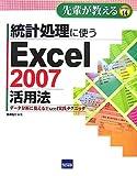 統計処理に使うExcel2007活用法―データ分析に使えるExcel実践テクニック (先輩が教えるseries)