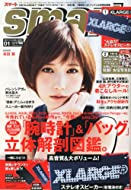 smart (スマート) 2014年 01月号 [雑誌]