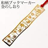 和柄ブックマーカー秋風もみじ (WAG006)金の栞シリーズ24K表面加工金属製ブックマーカーMetal bookmark, Japanese pattern