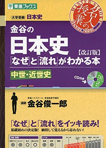 金谷の日本史「なぜ」と「流れ」がわかる本【改訂版】 中世・近世史 (東進ブックス 大学受験 名人の授業)の詳細を見る