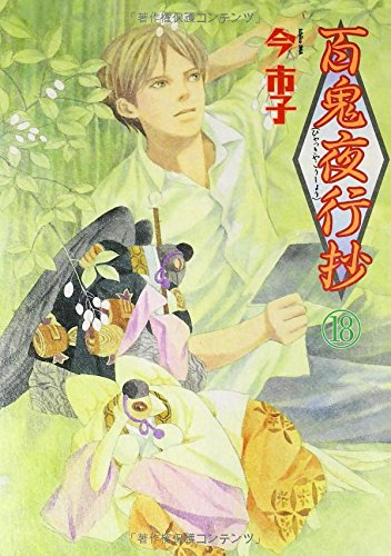 百鬼夜行抄 18 (眠れぬ夜の奇妙な話コミックス)の詳細を見る