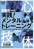 DVD>高妻容一の実践!メンタルトレーニング 初級編 (<DVD>)