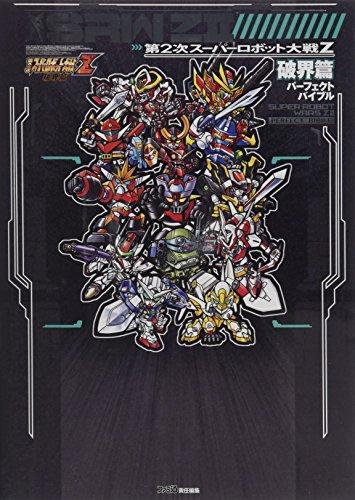 第2次スーパーロボット大戦Z 破界篇 パーフェクトバイブル (ファミ通の攻略本)