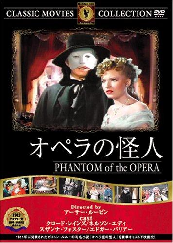 オペラの怪人 [DVD] FRT-028の詳細を見る