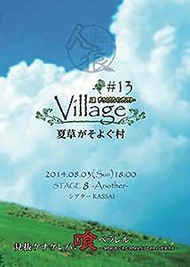 #13:VILLAGE VII 夏草がそよぐ村 Stage 8[A]アナザー