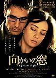 向かいの窓 [DVD]