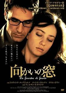 向かいの窓(2003)