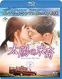 太陽の末裔 Love Under The Sun BD‐BOX2(コンプリート・シンプルBD‐BOX6,000円シリーズ)(期間限定生産) [Blu-ray]