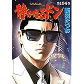 静かなるドン 104 (マンサンコミックス)