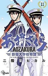 あおざくら 防衛大学校物語(11) (少年サンデーコミックス)