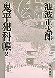 鬼平犯科帳 (2) (文春文庫)