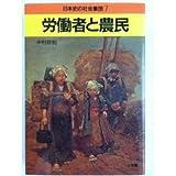 労働者と農民 (日本史の社会集団)