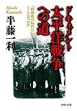 ドキュメント 太平洋戦争への道 「昭和史の転回点」はどこにあったか (PHP文庫) 画像