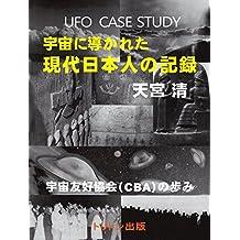 宇宙に導かれた現代日本人の記録: UFO Case studyシリーズ