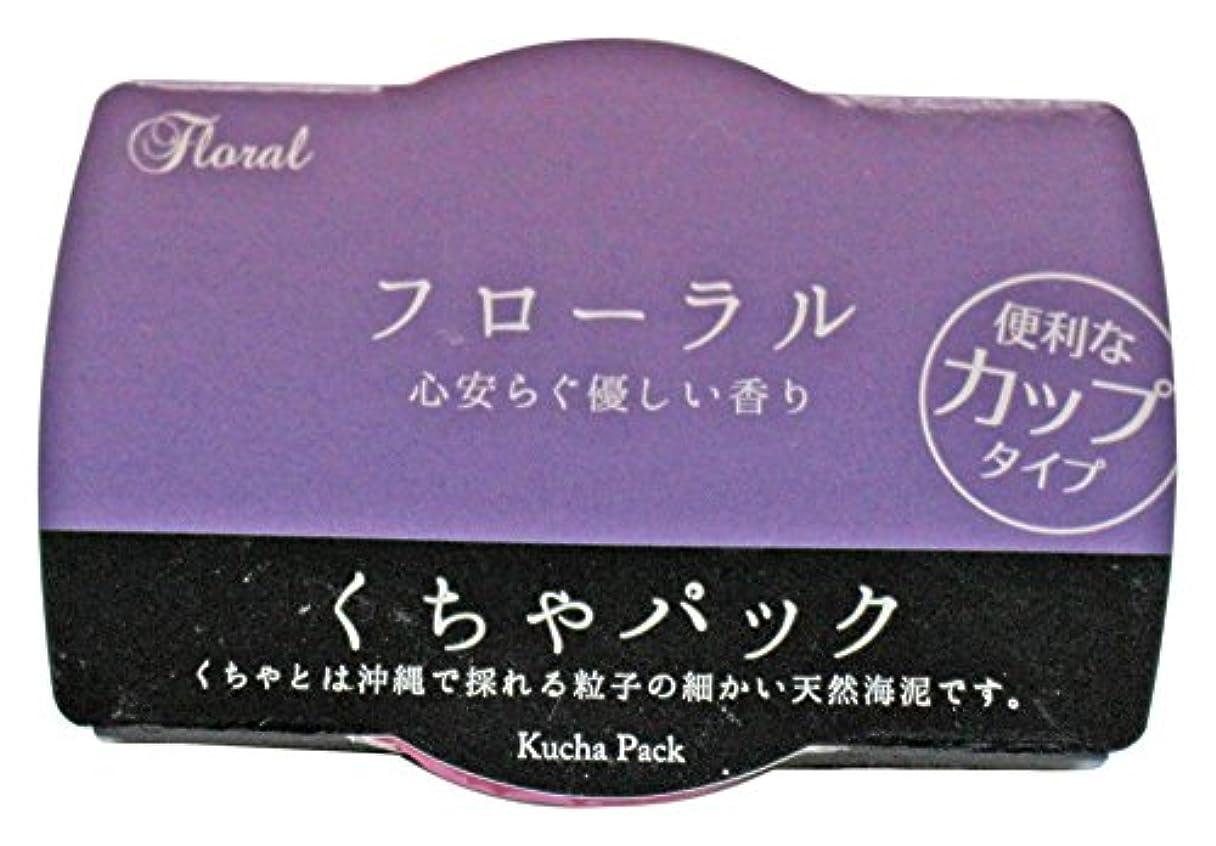 充実野生食物くちゃパック 10g×4パックセット (フローラル)