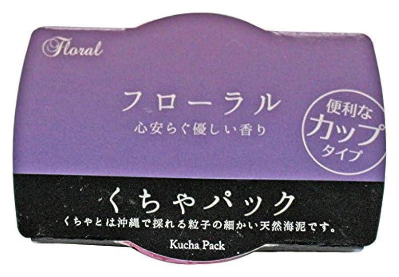 いじめっ子モザイクドリンクくちゃパック 10g×4パックセット (フローラル)
