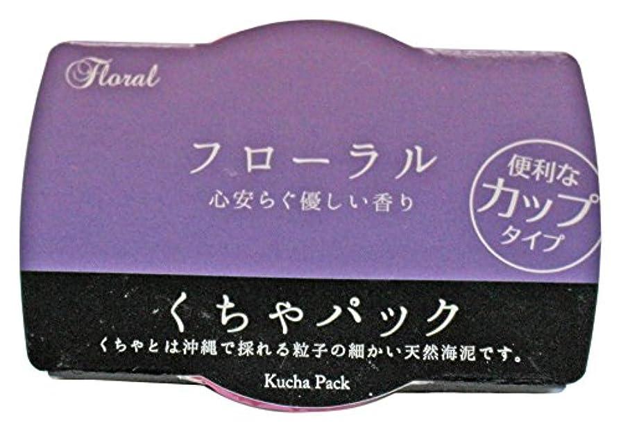 買うペッカディロカバーくちゃパック 10g×4パックセット (フローラル)