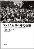 「アメリカ左派の外交政策」販売ページヘ