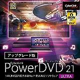 PowerDVD 21 Ultra アップグレード|ダウンロード版