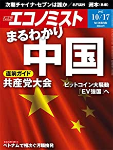 WeeklyEchonomist_2017-10-17 (週刊エコノミスト 2017年10月17日号)