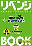 リベンジブック日商簿記3級自習テキスト (とりい書房の負けてたまるかシリーズ)