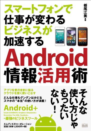 Android情報活用術 スマートフォンで仕事が変わる ビジネスが加速するの詳細を見る