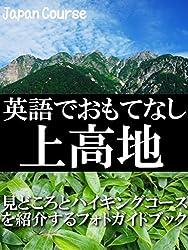 英語でおもてなし・上高地: 見どころとハイキングコースを紹介するフォトガイドブック (観光ガイドブック)
