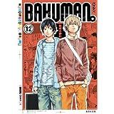 【コミック】バクマン。(文庫版)(全12巻)
