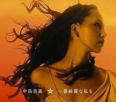 中島美嘉「一番綺麗な私を」の歌詞を収録したCDジャケット画像