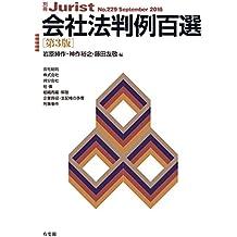 会社法判例百選(第3版) 別冊ジュリスト